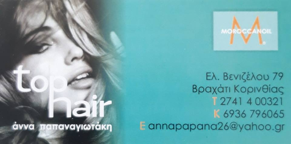 Top hair Αννα - Αννα Παπαναγιωτακη, Make up artist, Hair styling