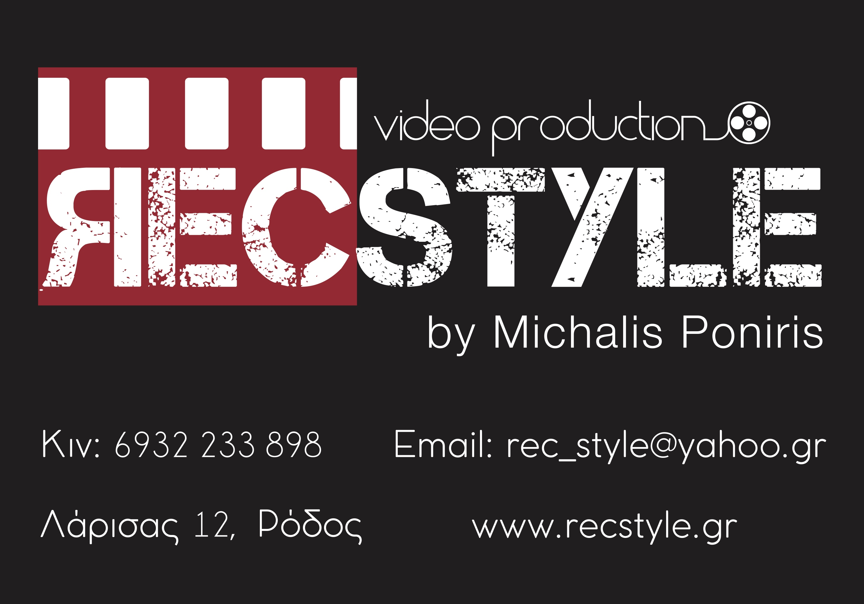 Rec Style Veddings & events video productions - Μιχάλης Πονίρης, Βίντε